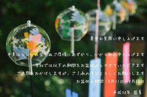 風鈴の画像.jpg